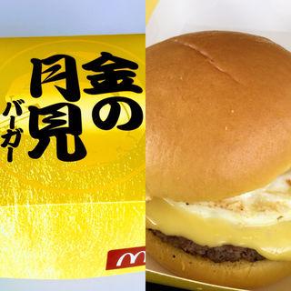 月見バーガー(マクドナルド 247蒲郡店 (McDonald's))