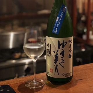 日本酒 ゆきの美人 純米吟醸 愛山麹 ひやおろし(コノ花まひろ )