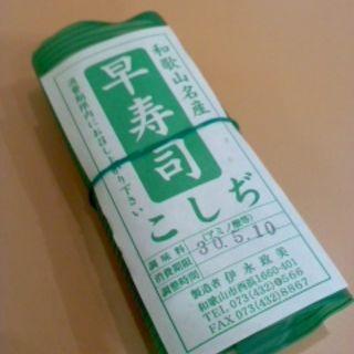 早寿司(1コ)
