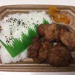 若鶏の唐揚弁当(にんにく醤油仕立て)