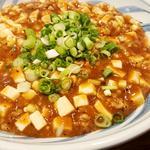 麻婆豆腐(三国亭 (ミクニテイ))