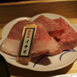 松坂牛 イチボ(三代目 脇彦商店 本店)