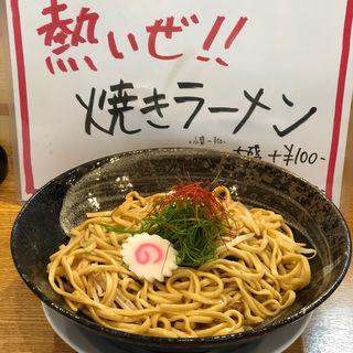 熱いぜ‼️焼きラーメン(中華そば桐麺)