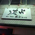 はしご酒セット(塩梅)