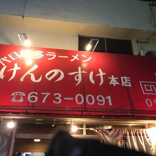 (二代目 けんのすけ  (【旧店名】けんのすけ 本店))
