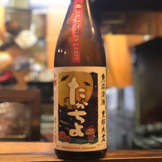 たかちよ ハロウィンラベル feat.SAKAZUKIN 扁平精米無調整生原酒(焼鳥はなび)