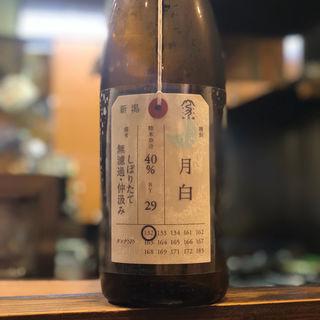 加茂錦 荷札酒 月白 純米大吟醸 無濾過・仲汲み(焼鳥はなび)