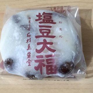 塩豆大福(石村萬盛堂 本店 )
