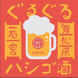 第三回【若宮舞松原ハシゴ酒イベント】フォトコンテスト結果発表!