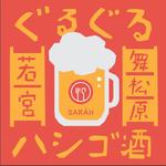 第一回【若宮舞松原ハシゴ酒イベント】フォトコンテスト結果発表!!