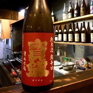 寶劔 純米酒 超辛口 湧水仕込