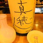 真穂人(日本酒バル 福33 (フクミミ))