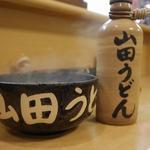 釜揚うどん(山田製麺所 (やまだせいめんじょ))