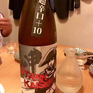 越前岬 シュタルクカイザー 29BY 火入れ瓶囲い 一合(食堂 ニコラ )