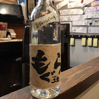 芋焼酎 もぐら 新酒(旬味旬菜 大和)