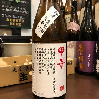 甲子 純米 生原酒 大辛口(炭火 串焼きボンちゃん)