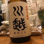 川越(焼酎)(壱番館)