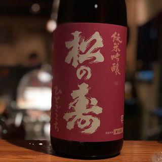 松の寿 純米吟醸 ひとごこち(ふくみみ )