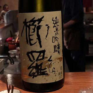 櫛羅 純米吟醸 生詰瓶燗 一火(ふくみみ )