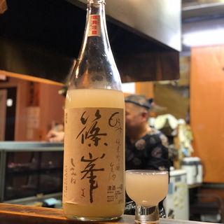 篠峯 純米吟醸 無濾過生原酒 にごり(焼鳥はなび)