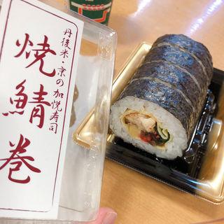 焼鯖巻(京の加悦寿司 )