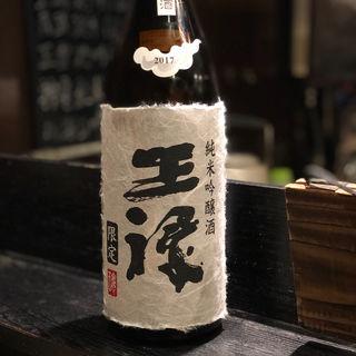 王祿 純米吟醸限定 無濾過生原酒(焼き鳥 松元 西中洲本店)