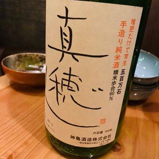 真穂人(酒亭穂椋 (しゅていほくら))