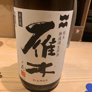 日本酒 雁木 純米無濾過生原酒(食堂えぶりお )