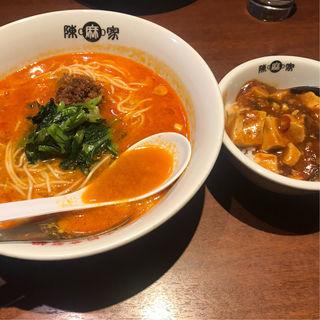 担々麺セット(陳麻家西新宿成子坂下店 )