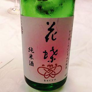 日本酒 花蝶