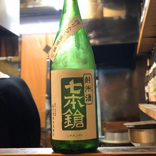 七本鎗 純米搾りたて生原酒(焼鳥はなび)
