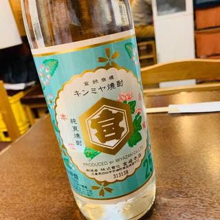 金宮焼酎(広 )