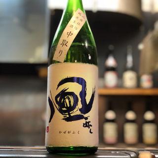 風が吹く 山廃仕込 純米生酒 中取り(焼鳥はなび)