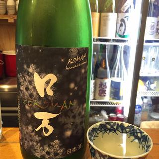 ロ万(博多酒場ソルリバ)