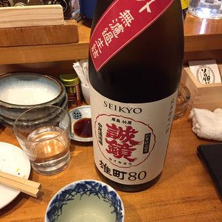 誠鏡  純米雄町80  番外品生詰(博多酒場ソルリバ)