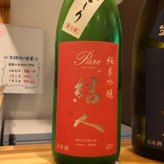 結人 Pure 純米吟醸 あらばしり(日本酒バー饗)