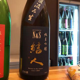 結人N&S 純米吟醸 直汲み生(日本酒バー饗)