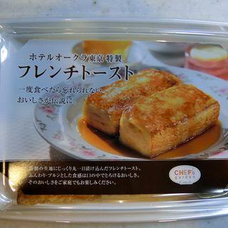 ホテルオークラ東京特製フレンチトースト(シェフズガーデン カメリア )
