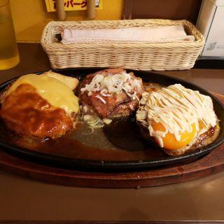 トリプルハンバーグ(三浦のハンバーグ 御茶ノ水店 (ミウラノハンバーグ))