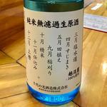 日本酒(割烹 魚仙 (うおせん))