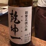 日本酒 乾坤一