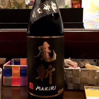 魔斬 超辛口 生酛純米大吟醸(日本酒と音楽の店エイジ)