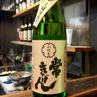 常きげん 限定・山廃純米生原酒