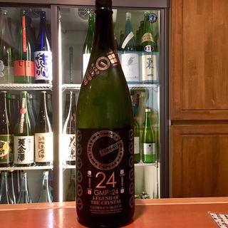 栄光冨士 純米大吟醸  無濾過生原酒 GMF:24(日本酒バー 雲レ日)