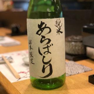 谷泉 純米 あらばしり 限定48本!(たく海 )