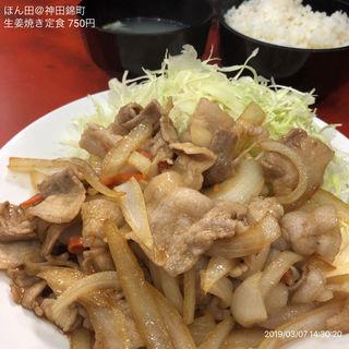 生姜焼き定食(ほん田 (ほんだ))