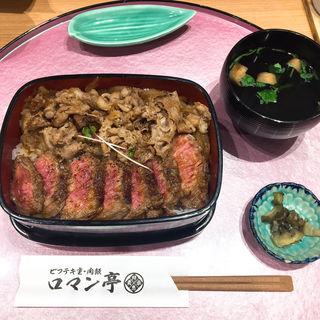ロマン亭錦重(ビフテキ重・肉飯 ロマン亭)