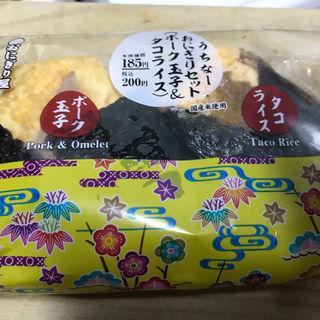 うちなーおにぎりセットポーク玉子&タコライス(ローソン 国際通松尾一丁目店 (LAWSON))