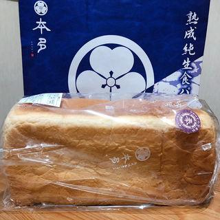 食パン 白鷲(熟成純生食パン専門店 本多 姫路店)