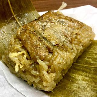 笹ちまき 鰻(竹千寿 (タケセンジュ))